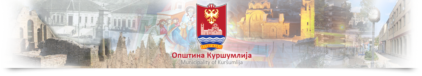 Општина Куршумлија